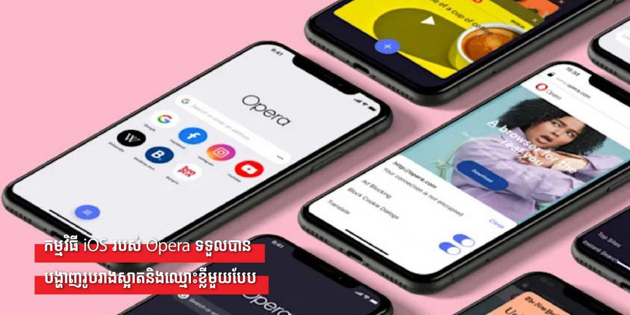 កម្មវិធី iOS របស់ Opera ទទួលបានបង្ហាញរូបរាងស្អាតនិងឈ្មោះខ្លីមួយបែប