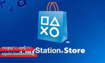 ការបង្ហាញPS5 ហ្គេមថ្មី PS4 សប្តាហ៍នេះដែលពិតជាទាក់ទាញ