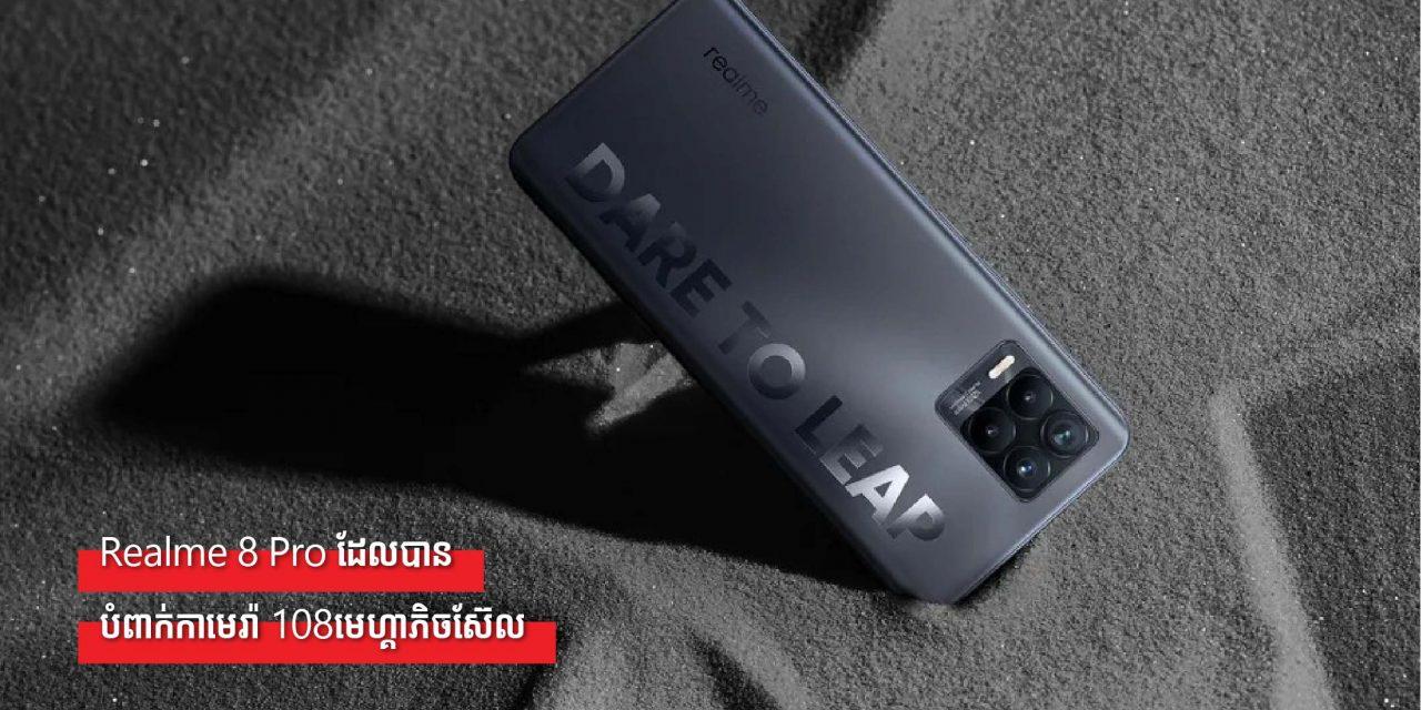 Realme 8 Pro ដែលបានបំពាក់កាមេរ៉ា 108មេហ្គាភិចស៊ែល