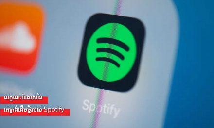 លក្ខណៈពិសេសនៃអេក្រង់ដើមថ្មីរបស់ Spotify