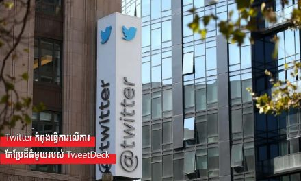 Twitter កំពុងធ្វើការលើការកែប្រែដ៏ធំមួយរបស់ TweetDeck