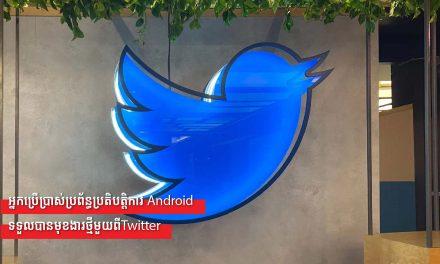 អ្នកប្រើប្រាស់ប្រព័ន្ធប្រតិបត្តិការ Android ទទួលបានមុខងារថ្មីមួយពីTwitter