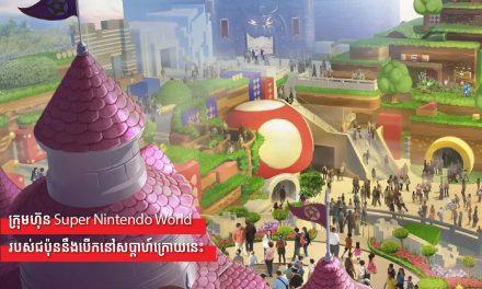 ក្រុមហ៊ុន Super Nintendo World របស់ជប៉ុននឹងបើកនៅសប្តាហ៍ក្រោយនេះ