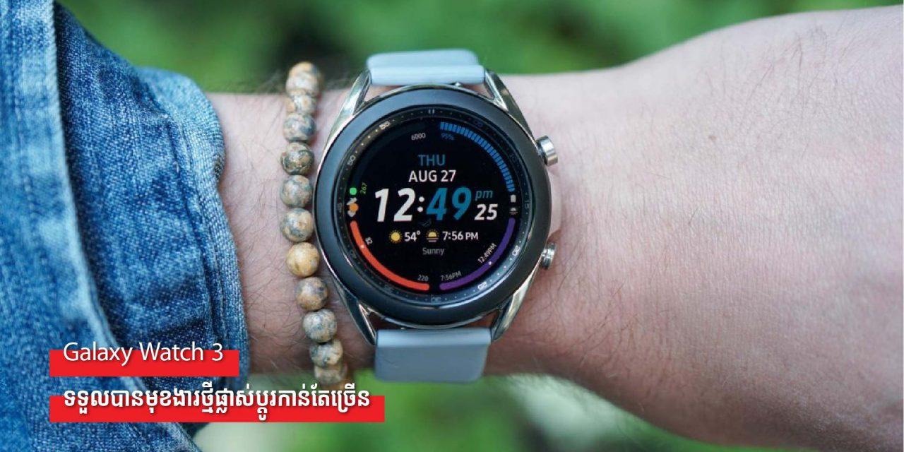 Galaxy Watch 3ទទួលបានមុខងារថ្មីផ្លាស់ប្តូរកាន់តែច្រើន