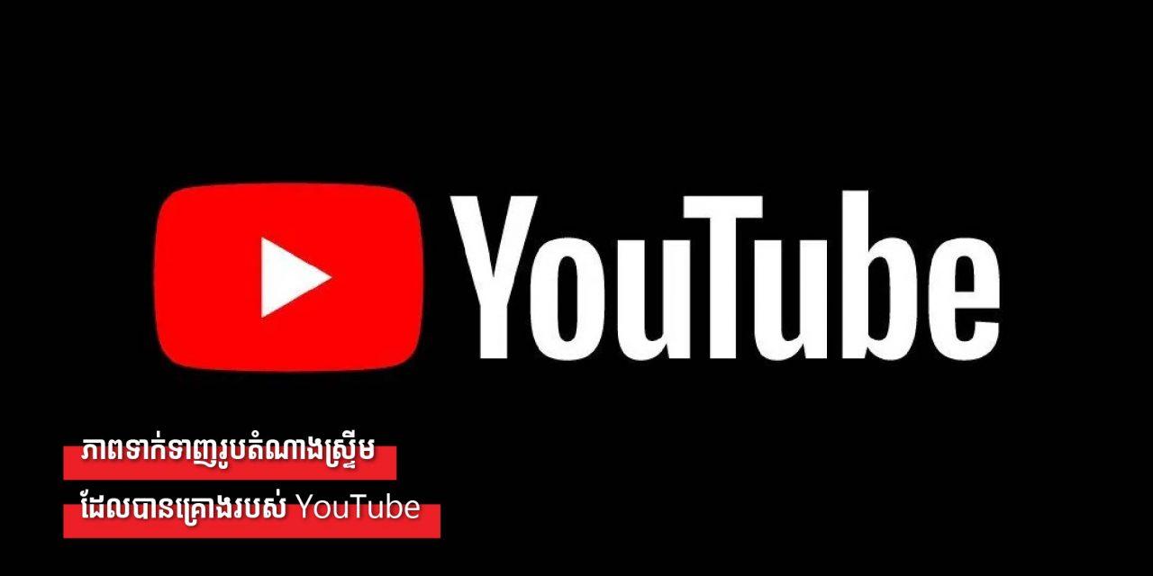 ភាពទាក់ទាញរូបតំណាងស្ទ្រីមដែលបានគ្រោងរបស់ YouTube