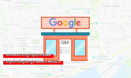 Googleបានបញ្ចេញនូវមុខងារQ&Aសម្រាប់ការស្វែងរកក្នុង Search Results