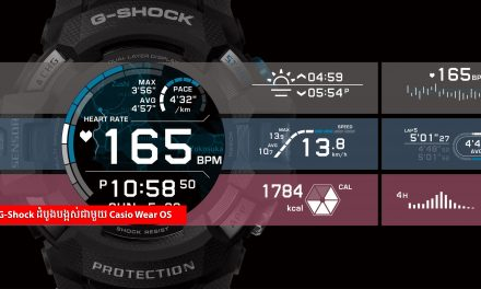 នាឡិកាG-Shock ដំបូងបង្អស់ជាមួយ Casio Wear OS