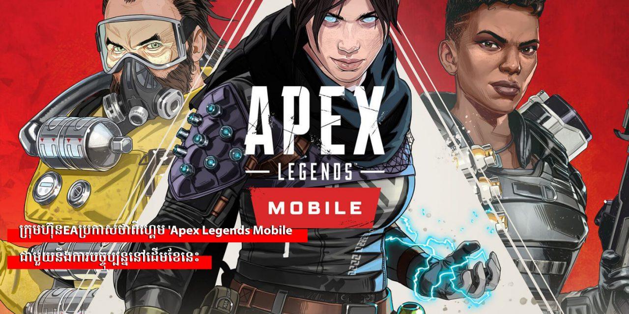 ក្រុមហ៊ុនEAប្រកាសថាពីហ្គេម 'Apex Legends Mobile ជាមួយនឹងការបច្ចុប្បន្ននៅដើមខែនេះ