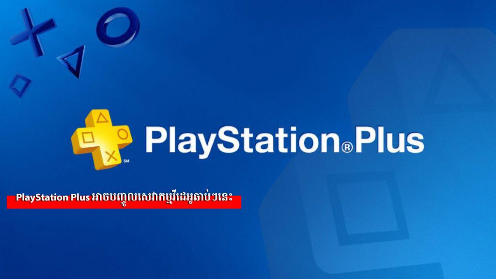 PlayStation Plus អាចបញ្ចូលសេវាកម្មវីដេអូឆាប់ៗនេះ