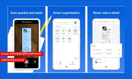 Google បានបញ្ចេញកម្មវិធីស្កេនឯកសារAI សម្រាប់ប្រព័ន្ធ Android