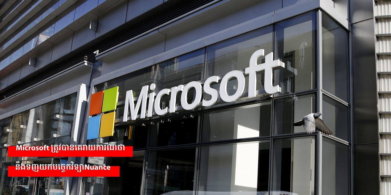 Microsoft ត្រូវបានគេរាយការណ៍ថា នឹងទិញយកបច្ចេកវិទ្យាNuance
