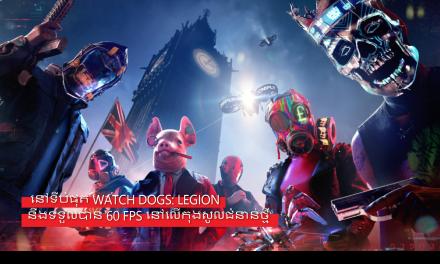 នៅទីបំផុត Watch Dogs: Legion នឹងទទួលបាន 60 FPS នៅលើកុងសូលជំនាន់ថ្មី