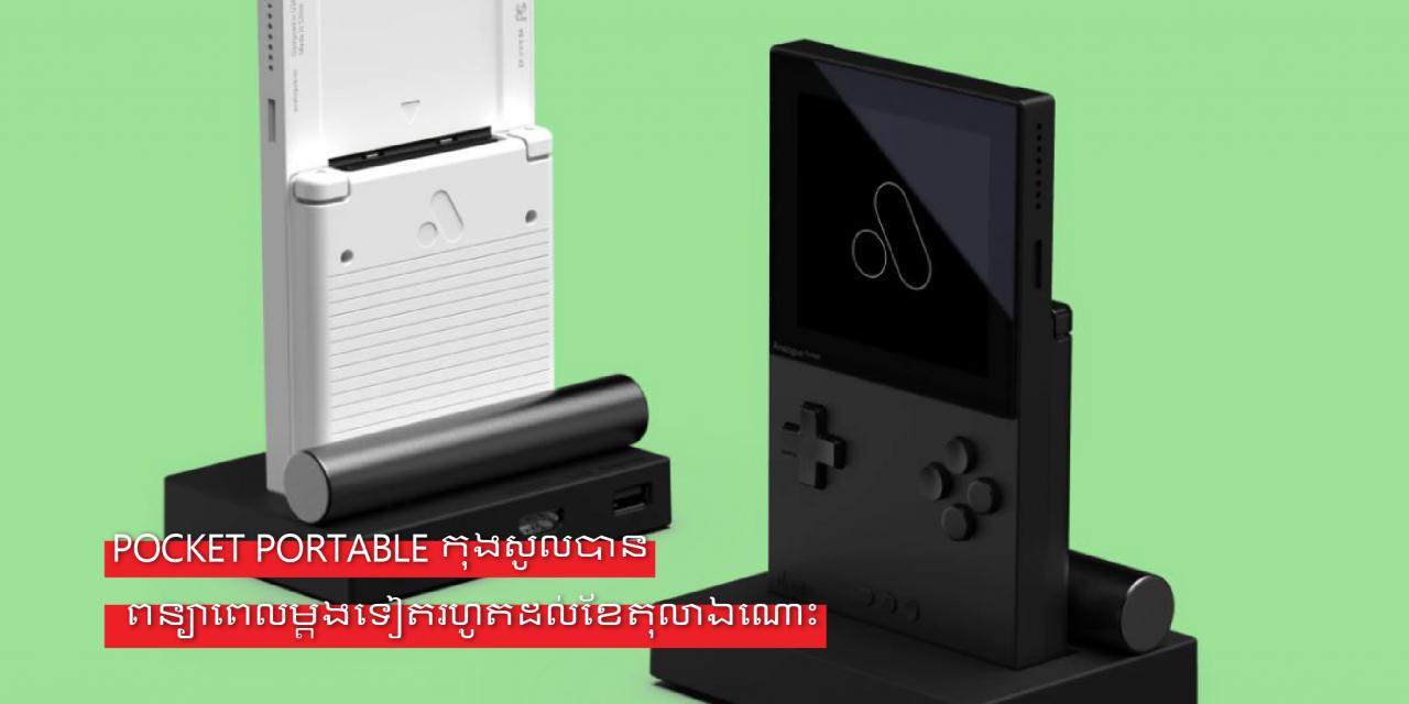 Pocket portable កុងសូលបានពន្យាពេលម្តងទៀតនៅពេលនេះរហូតដល់ខែតុលាឯណោះ