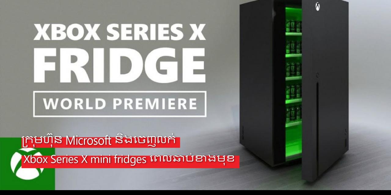 ក្រុមហ៊ុន Microsoft និងចេញលក់ Xbox Series X mini fridges ពេលឆាប់ខាងមុខ