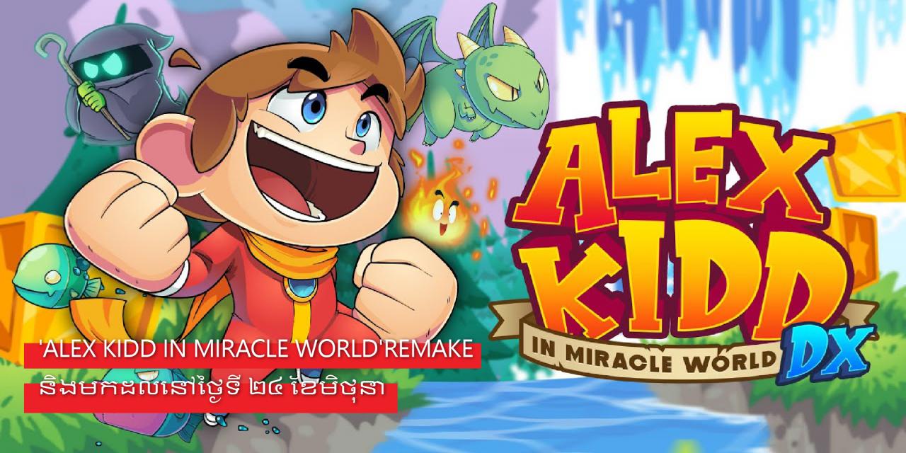 'Alex Kidd in Miracle World'remake និងមកដល់នៅថ្ងៃទី ២៤ ខែមិថុនា