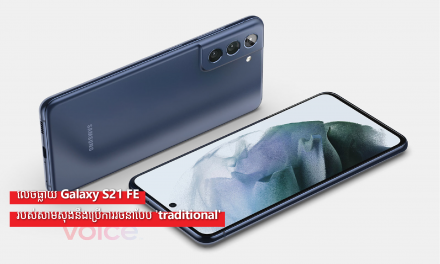 លេចធ្លាយ Galaxy S21 FE របស់សាមសុងនឹងប្រើការរចនាបែប 'traditional'