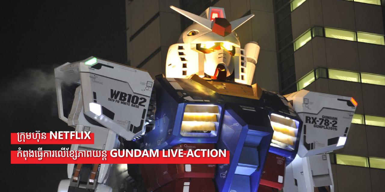 ក្រុមហ៊ុន Netflix កំពុងធ្វើការលើខ្សែភាពយន្ដ Gundam live-action