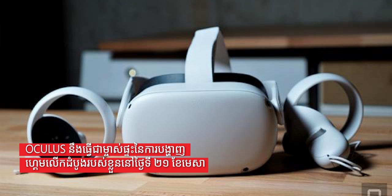 Oculus នឹងធ្វើជាម្ចាស់ផ្ទះនៃការបង្ហាញហ្គេមលើកដំបូងរបស់ខ្លួននៅថ្ងៃទី ២១ ខែមេសា