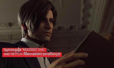 ខ្សែភាពយន្តរឿង 'Resident Evil' របស់ Netflix គឺនឹងមកដល់ឆាប់ៗនេះនៅខែកក្កដា