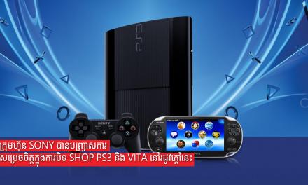 ក្រុមហ៊ុន Sony បានបញ្ច្រាសការសម្រេចចិត្តក្នុងការបិទ shOP PS3 និង Vita នៅរដូវក្តៅនេះ