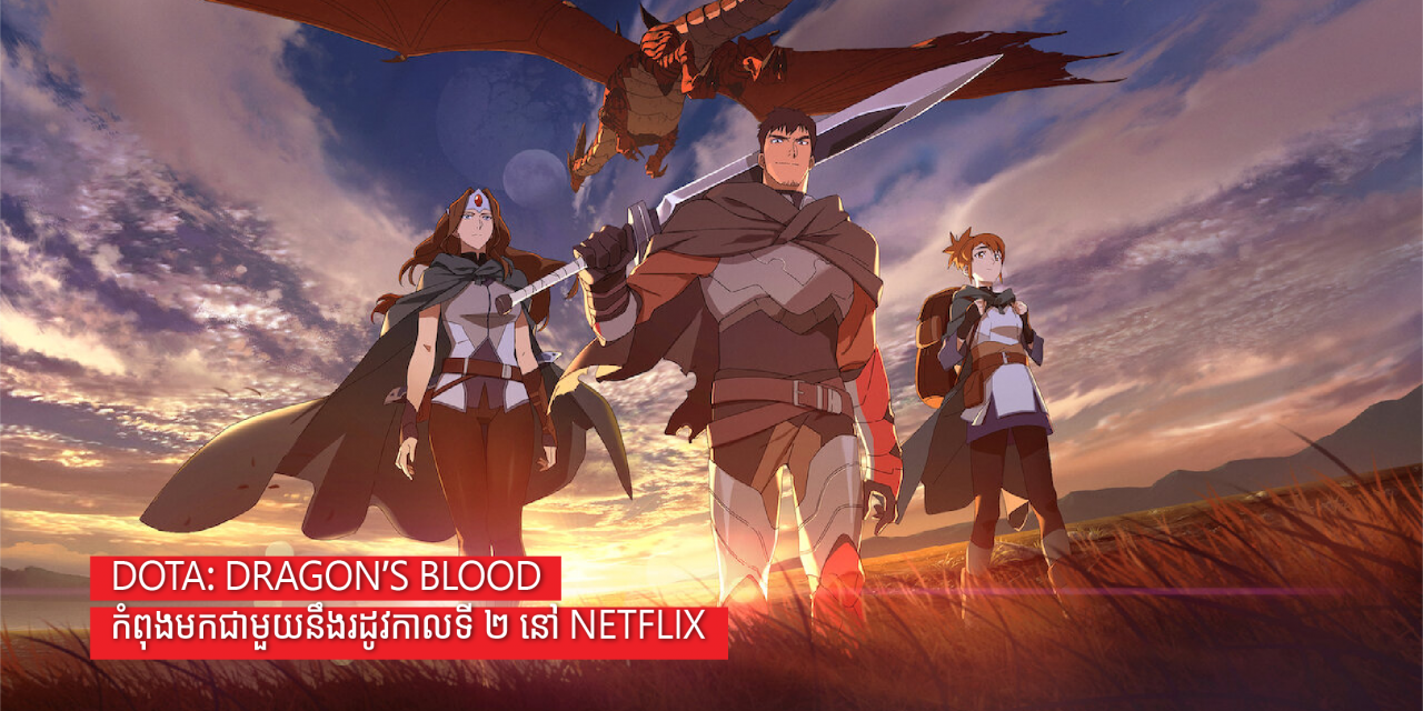 Dota: Dragon's Blood កំពុងមកជាមួយនឹងរដូវកាលទី ២ នៅ Netflix