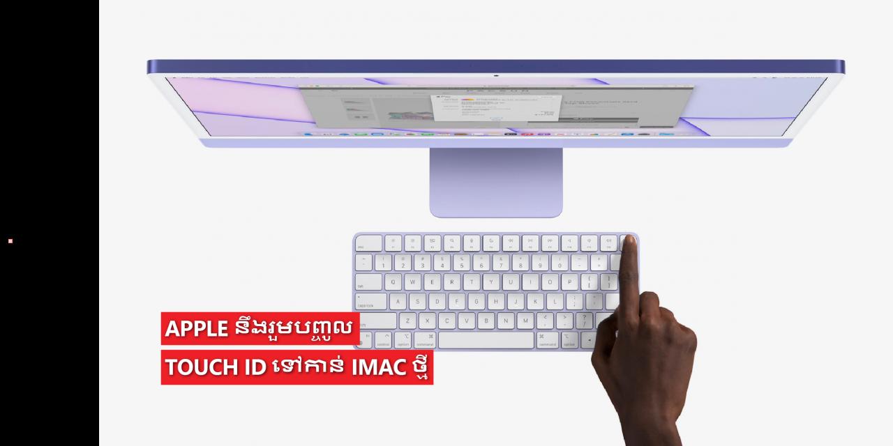 Apple នឹងរួមបញ្ចូល Touch ID ទៅកាន់ iMac ថ្មី