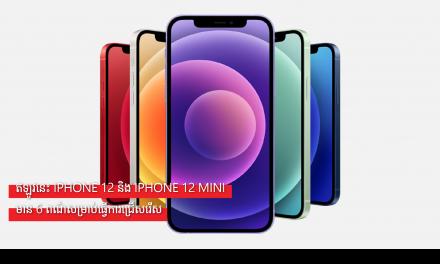 ឥឡូវនេះ iPhone 12 និង iPhone 12 mini មាន 6 ពណ៌សម្រាប់ធ្វើការជ្រើសរើស