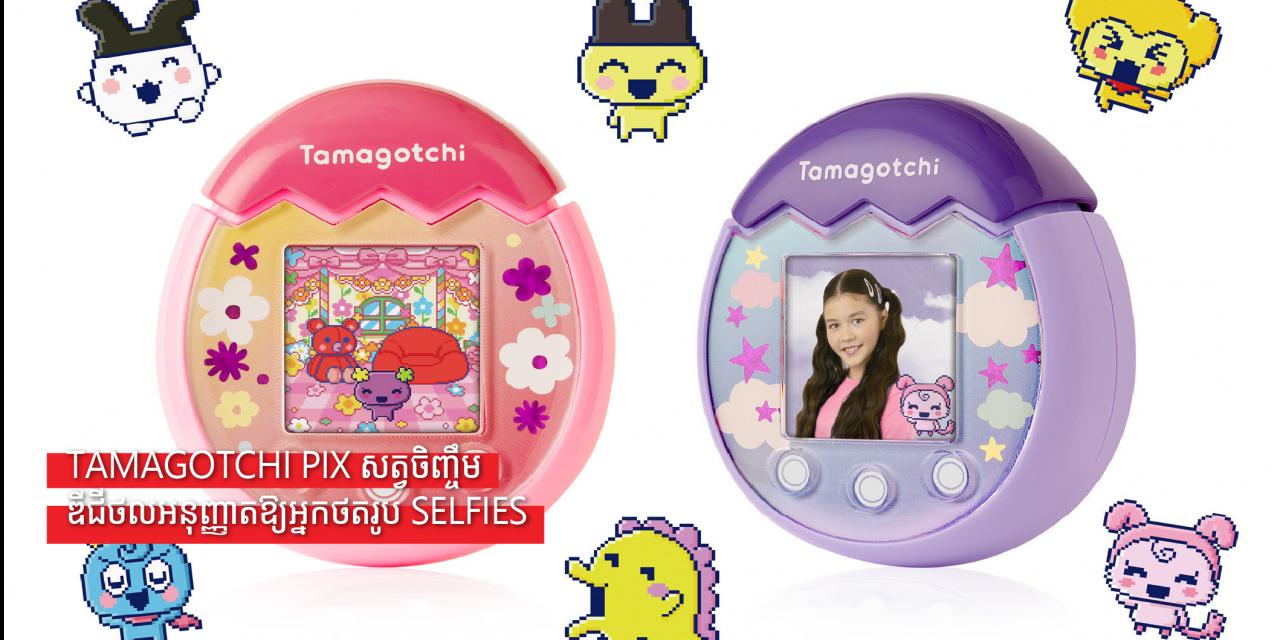Tamagotchi Pix សត្វចិញ្ចឹមឌីជីថលអនុញ្ញាតឱ្យអ្នកថតរូប Selfies