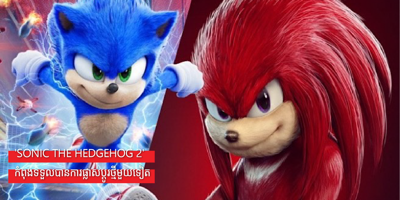 'Sonic the Hedgehog 2' កំពុងទទួលបានការផ្លាស់ប្តូរថ្មីមួយទៀត