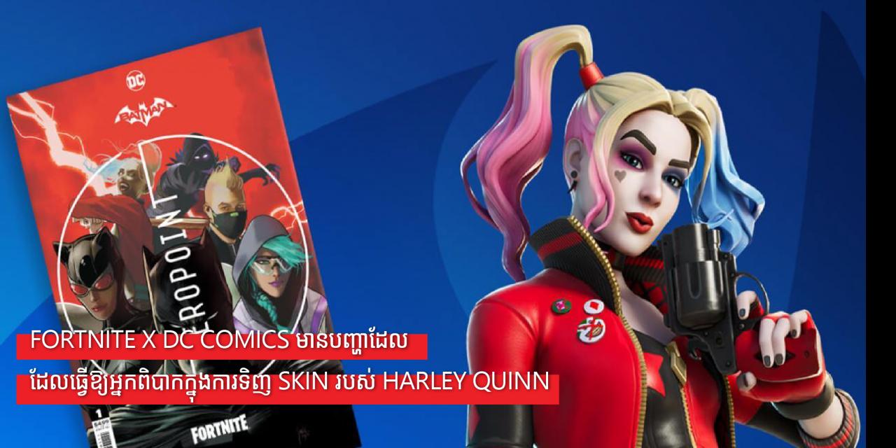 Fortnite x DC Comics កំពុងមាន bug ដែលធ្វើឱ្យអ្នកពិបាកក្នុងការទិញ Skin របស់ Harley Quinn