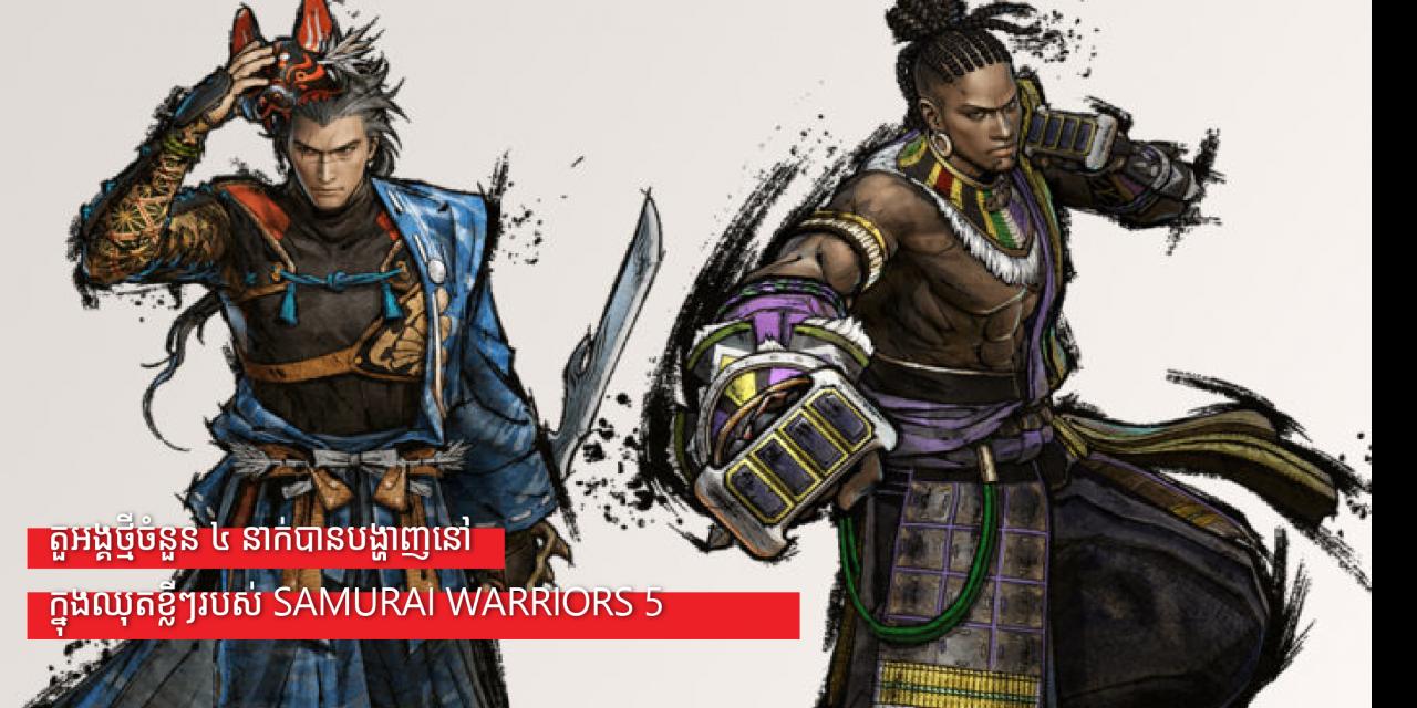 តួអង្គថ្មីចំនួន ៤ នាក់បានបង្ហាញនៅក្នុងឈុតខ្លីៗរបស់ Samurai Warriors 5