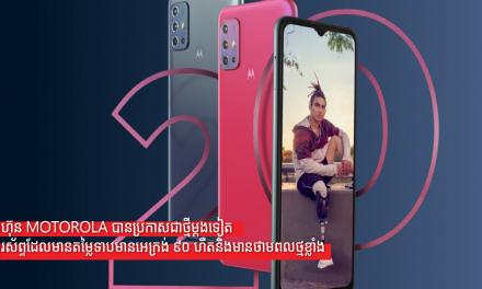 ក្រុមហ៊ុន Motorola បានប្រកាសជាថ្មីម្តងទៀតនូវទូរស័ព្ទដែលមានតម្លៃទាបមានអេក្រង់ ៩០ ហឺតនិងមានថាមពលថ្មខ្លាំង