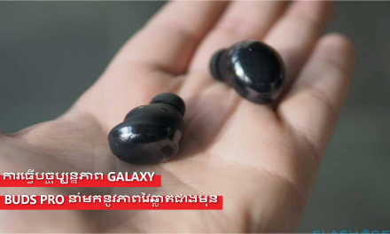 ការធ្វើបច្ចុប្បន្នភាព Galaxy Buds Pro នាំមកនូវភាពវៃឆ្លាតជាងមុន
