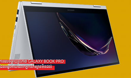 ការលេចធ្លាយរូបភាព Galaxy Book Pro ដែលធ្វើអោយលោកអ្នកនឹកស្មានមិនដល់