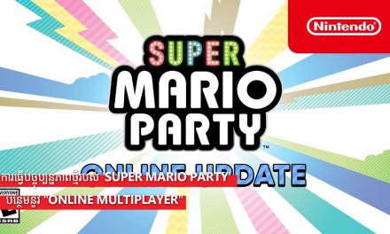 """ការធ្វើបច្ចុប្បន្នភាពថ្មីរបស់ 'Super Mario Party' បន្ថែមនូវ """"online multiplayer"""""""