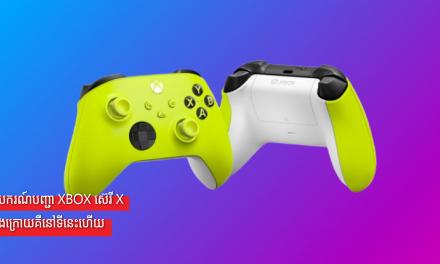 ឧបករណ៍បញ្ជា Xbox ស៊េរី X ចុងក្រោយគឺនៅទីនេះហើយ