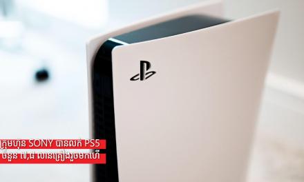 ក្រុមហ៊ុន Sony បានលក់ PS5 ចំនួន ៧,៨ លានគ្រឿងរួចមកហើយ