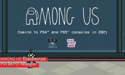 'Among Us' ទីបំផុតនឹងមកដល់ PS4 និង PS5 នៅចុងឆ្នាំនេះ
