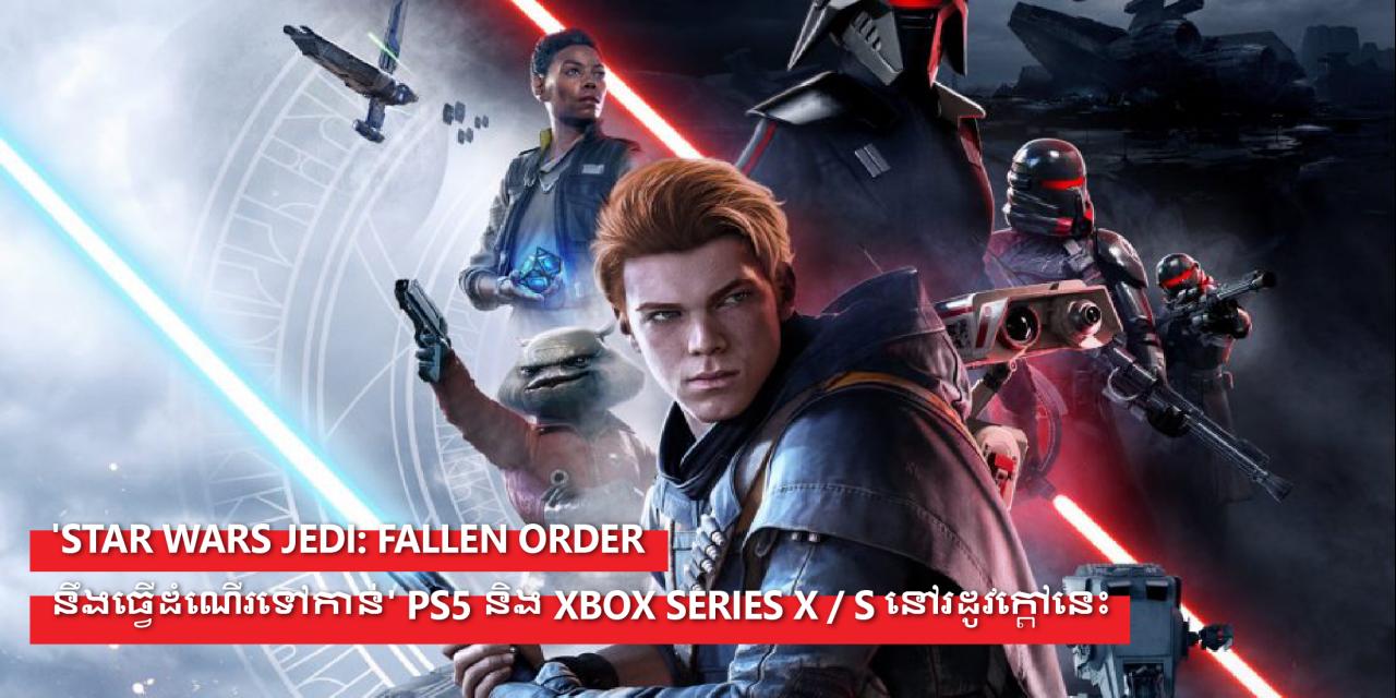 'Star Wars Jedi: Fallen Order នឹងធ្វើដំណើរទៅកាន់' PS5 និង Xbox Series X / S នៅរដូវក្តៅនេះ