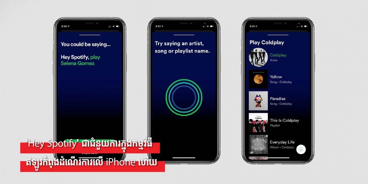 'Hey Spotify' ជាជំនួយការក្នុងកម្មវិធីឥឡូវកំពុងដំណើរការលើ iPhone ហើយ