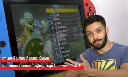តោះមកមើលការបង្កើតឧបករណ៍លេងដែលអាចលេងបានមានទំហំដូចទូរទស្សន៍ Nintendo Switch