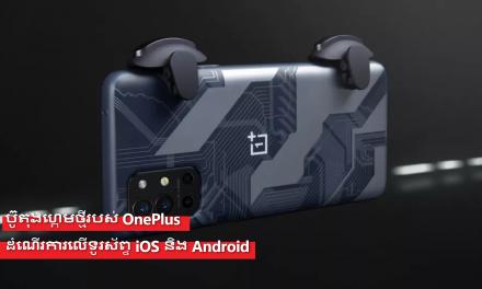 ប៊ូតុងហ្គេមថ្មីរបស់ OnePlus ដំណើរការលើទូរស័ព្ទ iOS និង Android