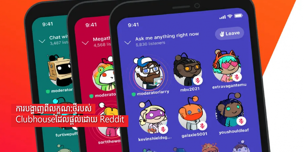 ការបង្ហាញពីលក្ខណ:ថ្មីរបស់ Clubhouseដែលផ្តល់ដោយ Reddit