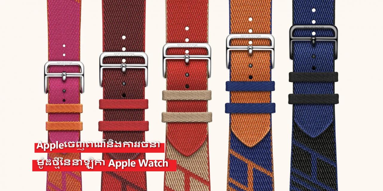Appleចេញពណ៌និងការរចនាម៉ូដថ្មីនៃនាឡិកា Apple Watch