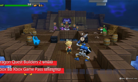Dragon Quest Builders 2 មកដល់ Xbox និង Xbox Game Pass នៅខែក្រោយ