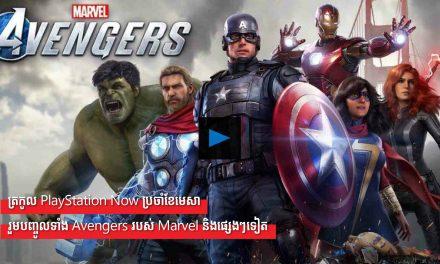 ត្រកូល PlayStation Now ប្រចាំខែមេសារួមបញ្ចូលទាំង Avengers របស់ Marvel និងផ្សេងៗទៀត
