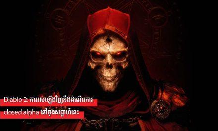 Diablo 2: ការរស់ឡើងវិញនឹងដំណើរការ closed alpha នៅចុងសប្តាហ៍នេះ