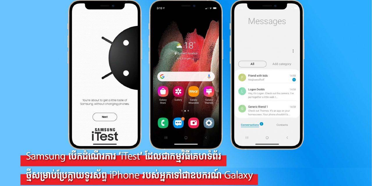 Samsung បើកដំណើរការ 'iTest' ដែលជាកម្មវិធីគេហទំព័រថ្មីសម្រាប់ប្រែក្លាយទូរស័ព្ទ iPhone របស់អ្នកទៅជាឧបករណ៍ Galaxy