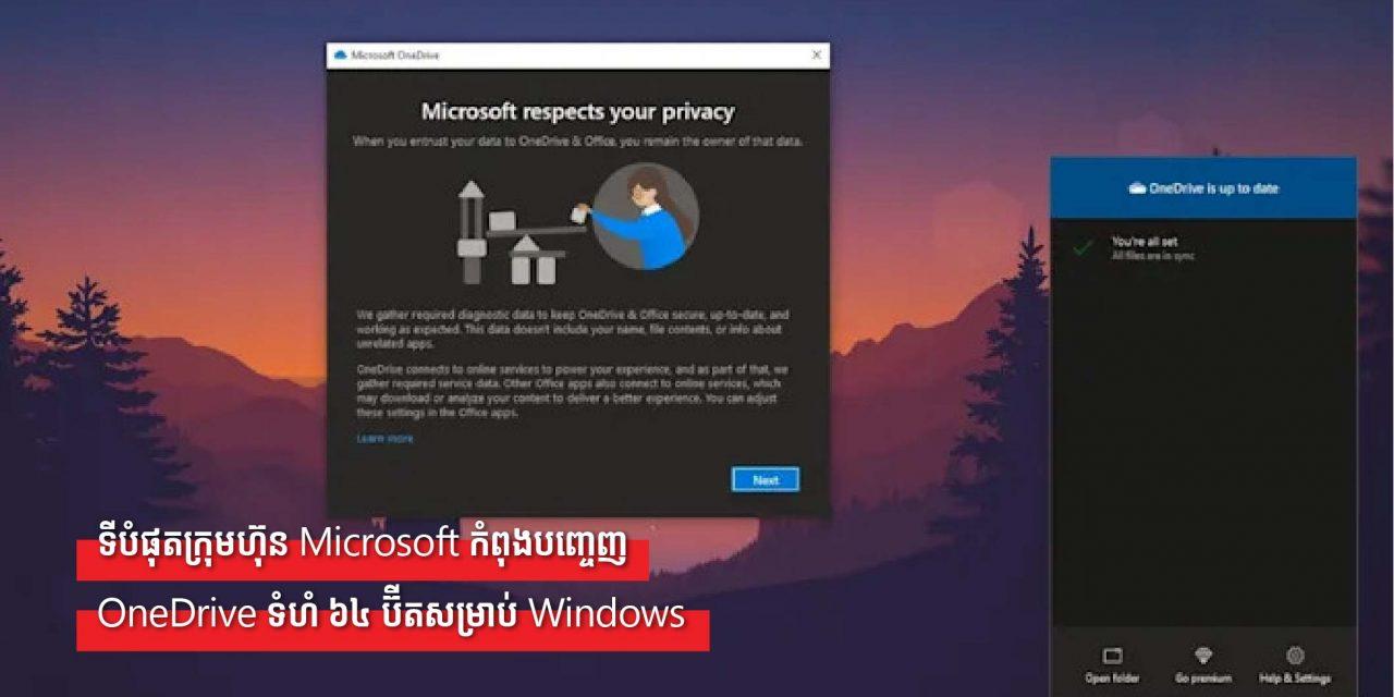 ទីបំផុតក្រុមហ៊ុន Microsoft កំពុងបញ្ចេញ OneDrive ទំហំ ៦៤ ប៊ីតសម្រាប់ Windows