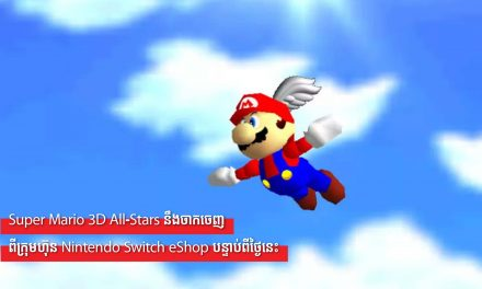 Super Mario 3D All-Stars នឹងចាកចេញពីក្រុមហ៊ុន Nintendo Switch eShop បន្ទាប់ពីថ្ងៃនេះ